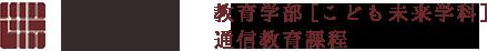 姫路大学 教育学部[こども未来学科] 通信教育課程|姫路大学をめざす受験生たちを応援するウェブサイトです。このサイトでは入試情報、オープンキャンパス情報についてなど、受験生の皆さんに姫路大学の魅力を感じてもらえる情報を掲載しています。